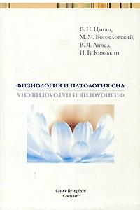 Физиология и патология сна