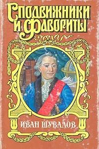 Иван Шувалов
