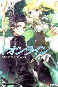 Sword Art Online. Том 3. Танец фей