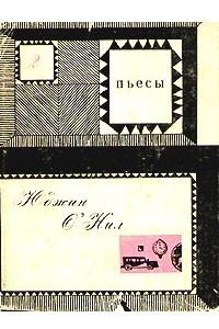 Юджин О`Нил. Пьесы. В двух томах. Том 2