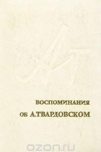 Воспоминания об А. Твардовском