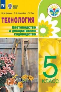 Карман. Технология. Цветоводство и декоративное садоводство. 5 класс (для обучающихся с интеллектуальными нарушениями). Учебное пособие