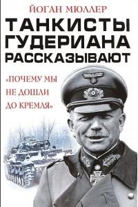 Танкисты Гудериана рассказывают. ?Почему мы не дошли до Кремля?