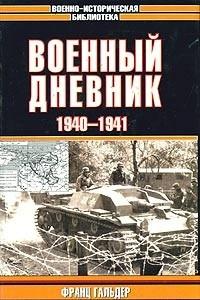 Военный дневник. 1940-1941