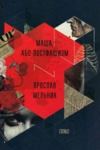 Маша, або Постфашизм