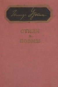Иосиф Уткин. Стихи и поэмы