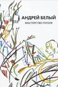 Андрей Белый. Собрание сочинений. Том 9. Мастерство Гоголя