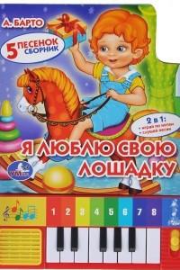 Я люблю свою лошадку. Книжка-игрушка
