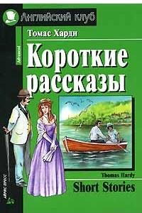 Короткие рассказы / Short Stories