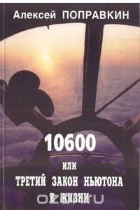 10600, или Третий закон Ньютона в жизни
