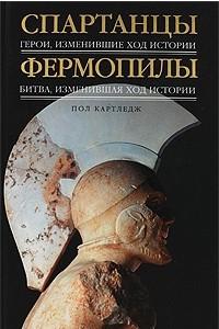 Спартанцы. Фермопилы