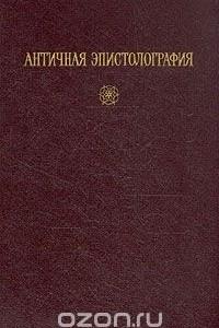 Античная эпистолография