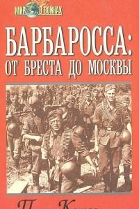 Барбаросса: от Бреста до Москвы