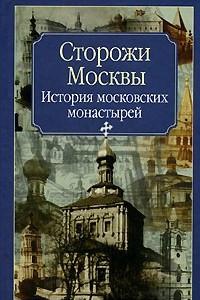 Сторожи Москвы