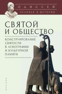 Одиссей. Человек в истории. Святой и общество: конструирование святости в агиографии и культурной памяти
