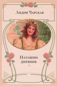 Наташин дневник