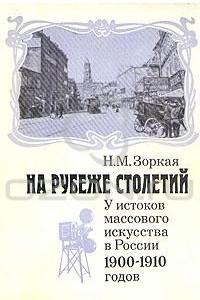 На рубеже столетий. У истоков массового искусства в России 1900-1910 годов