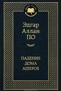 Падение дома Ашеров. Сборник