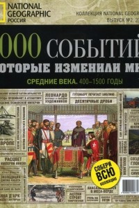 1000 событий, которые изменили мир. №2, 2011. Средние века. 400-1500 годы