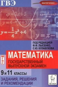 Математика. 9 и 11 классы. ГВЭ. Задания, решения и рекомендации