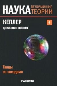 Танцы со звездами. Кеплер. Движение планет