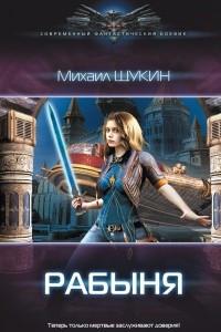 Рабыня