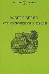 Роберт Бернс. Стихотворения и песни