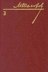 Собрание сочинений в восьми томах. Том 3