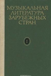 Музыкальная литература зарубежных стран. Выпуск 1