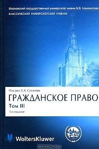 Гражданское право. В 4 томах. Том 3. Обязательственное право