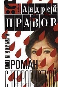 Роман с террористкой