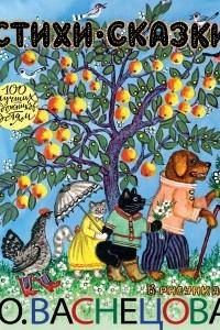 Стихи. Сказки в рисунках Ю. Васнецова