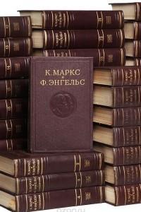 К. Маркс и Ф. Энгельс. Сочинения в 39 томах