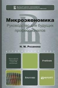 Микроэкономика. Руководство для будущих профессионалов