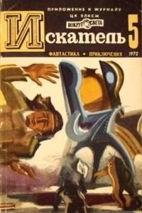 Искатель, №5, 1972