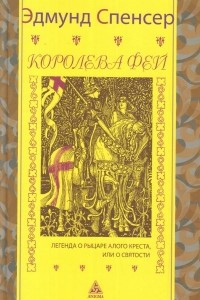 Королева фей. Легенда о Рыцаре Алого Креста, или О святости
