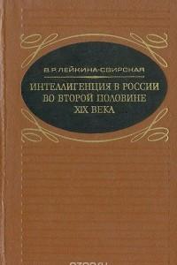 Интеллигенция в России во второй половине XIX века