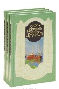 Джером Клапка Джером. Избранные произведения в 3 томах