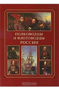 Полководцы и флотоводцы России