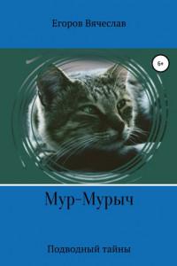 Мур-Мурыч. Подводные тайны