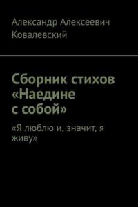 Сборник стихов «Наедине с собой». «Я люблю и, значит, я живу»