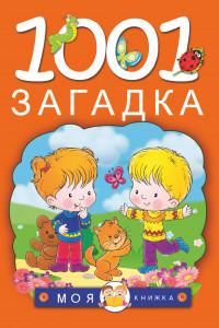 1001 загадка