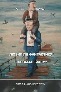 Любил ли фантастику Шолом-Алейхем?