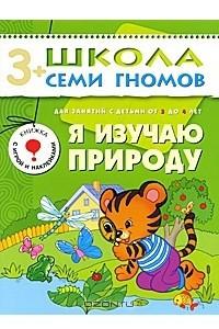 Я изучаю природу. Для занятий с детьми от 3 до 4 лет
