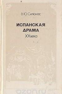 Испанская драма XX века