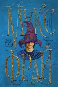 Книга Тубурская игра