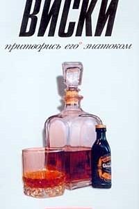 Виски. Притворись его знатоком