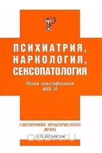 Справочник практического врача по психиатрии, наркологии и сексопатологии