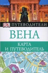 Вена. Карта и путеводитель