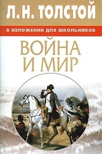 Л. Н. Толстой в изложении для школьников. Война и мир
